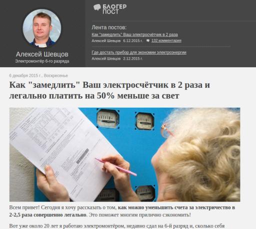 russoski